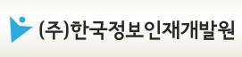 한국정보인재개발원